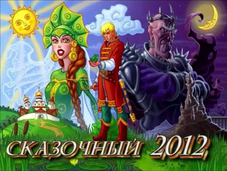 Иван Царевич. Сказочный 2012 год