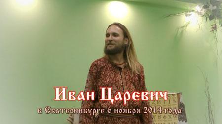 Иван Царевич. Возрождение сказочных богатырей. 06.11.2014