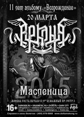 Аркона. Концерт 11 лет альбому «Возрождение» 20.03.2015