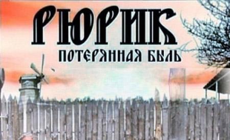 """Фильм Михаила Задорнова """"Рюрик. Потерянная быль"""""""