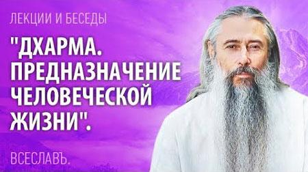 Игорь Глоба. Дхарма. Предназначение человеческой жизни