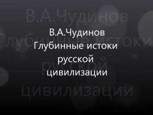 В.А. Чудинов. Глубинные истоки русской цивилизации