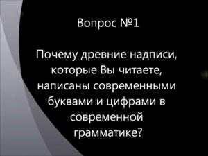 В.А. Чудинов. Вопрос №1. О древних надписях