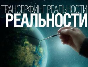 Вадим Зеланд. Трансерфинг реальности