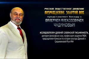 Беседа с Валерием Алексеевичем Чудиновым. 2012 год