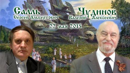 Сергей Салль и Валерий Чудинов. 22.05.2015
