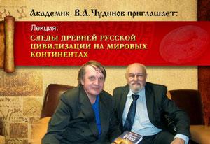 Следы древней русской цивилизации на мировых континентах