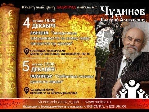 В.А. Чудинов. Загадочные письменности по всему миру читаются по-русски. 04.12.2015