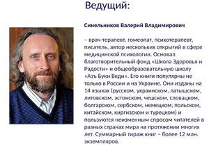 Валерий Синельников. Жизнь без стресса
