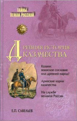 Древняя история казачества. Савельев Е.П.