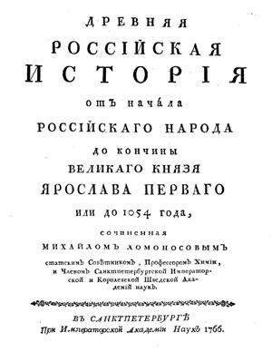 Древняя российская история. Ломоносов М.В.
