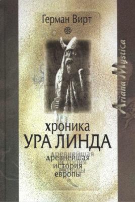 Хроника Ура Линда. Древнейшая история Европы. Герман Вирт