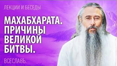 Игорь Глоба. Махабхарата. Причины Великой Битвы