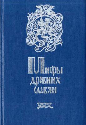 Мифы древних славян. Баженова А.И., Вардугин В.И.