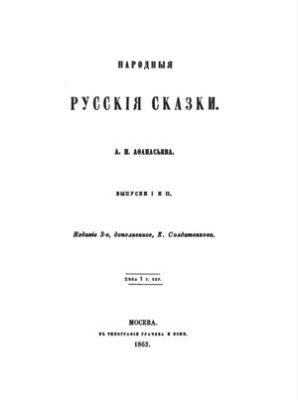 Народные русские сказки. Афанасьев А.Н.