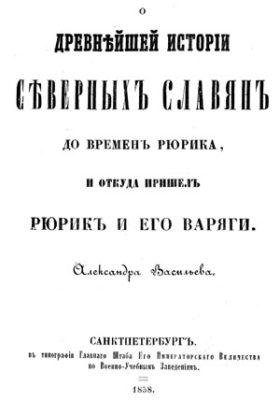 О древнейшей истории северных славян до времён Рюрика, и откуда пришёл Рюрик и его варяги. Васильев А.