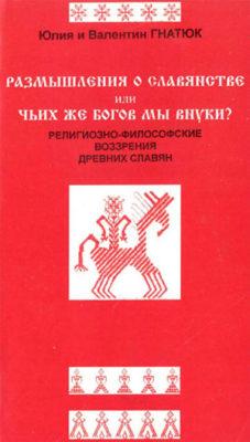 Размышления о славянстве или чьих же богов мы внуки? Гнатюк Ю.В., Гнатюк В.С.