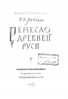 Ремесло Древней Руси. Рыбаков Б.А.