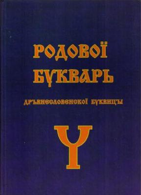 Родовой букварь древнесловенской буквицы. Ефимцева Л.В., Ошуркова Т.Ф.