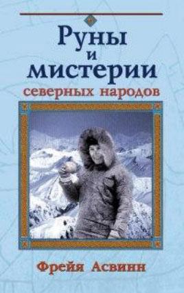 Руны и мистерии северных народов. Фрейя Асвинн