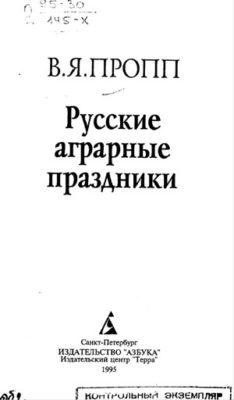 Русские аграрные праздники. Пропп В.Я.