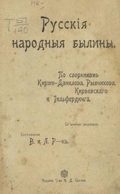 Русские народные былины. По сборникам Кирши-Данилова, Рыбникова, Киреевского и Гильфердинга
