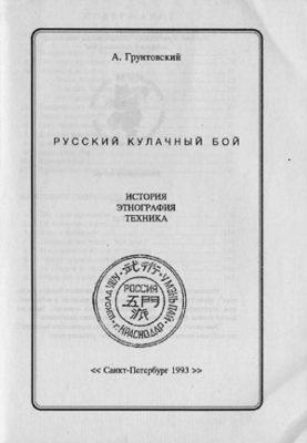 Русский кулачный бой. Грунтовский А.