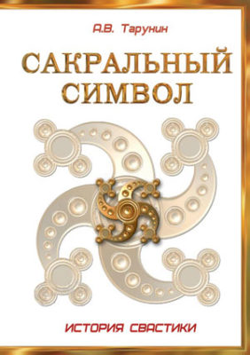 Сакральный символ. История свастики. Тарунин А.В.