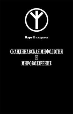 Скандинавская мифология и мировоззрение. Варг Викернес