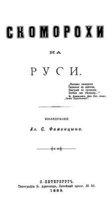 Скоморохи на Руси. Фаминцын А.С.