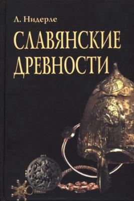 Славянские древности. Нидерле Л.