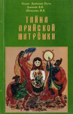 Тайна Арийской Матрёшки. Мочалова И.В., Данилов В.В.