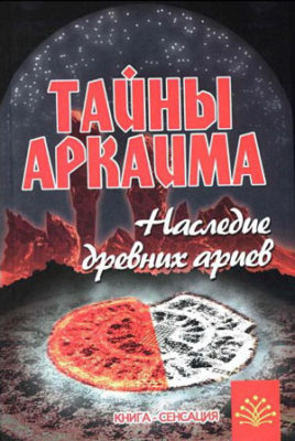 Тайны Аркаима. Наследие древних ариев. Путенихин В.П.