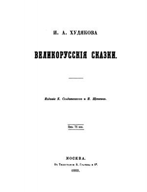 Великорусские Сказки. Худяков И.А.