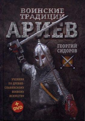 Воинские Традиции Ариев. Сидоров Г.А.