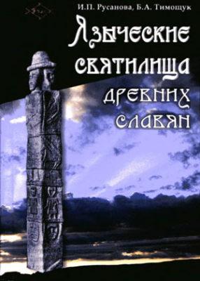 Языческие святилища древних славян. Русанова И.П., Тимощук Б.А.