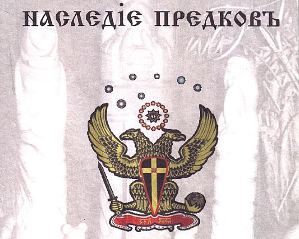 """Журнал """"Наследие Предков"""""""