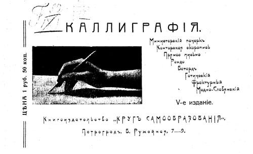 Курс каллиграфии и конторской скорописи