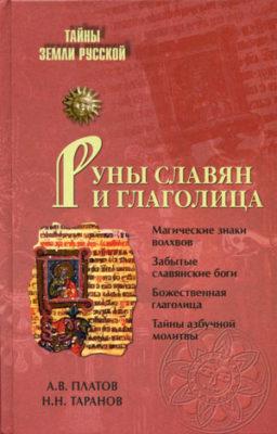 Руны славян и глаголица. Платов А.В., Таранов Н.Н.