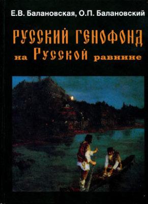 Русский генофонд на Русской равнине. Балановская Е.В., Балановский О.П.