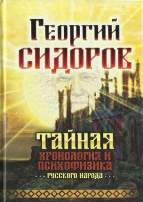 Тайная хронология и психофизика русского народа. Сидоров Г.А.