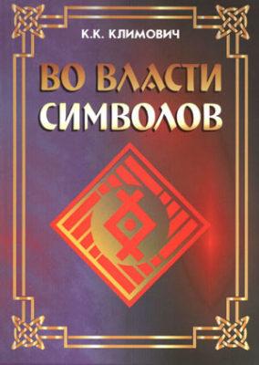 Во власти символов. Климович К.К.