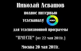 Николай Левашов. Интервью телеканалу МИР. 20.05.2011