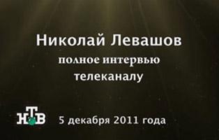Николай Левашов. Интервью телеканалу НТВ. 05.12.2011