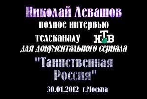 Николай Левашов. Интервью телеканалу НТВ. 30.01.2012