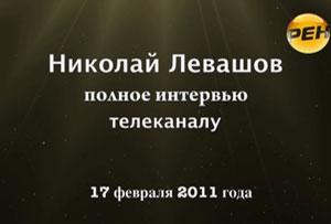 Николай Левашов. Интервью телеканалу РЕН. 17.02.2011
