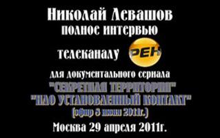 Николай Левашов. Интервью телеканалу РЕН. 29.04.2011