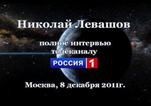 Николай Левашов. Интервью телеканалу Россия-1. 08.12.2011