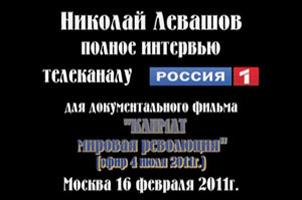 Николай Левашов. Интервью телеканалу РТР. 16.02.2011