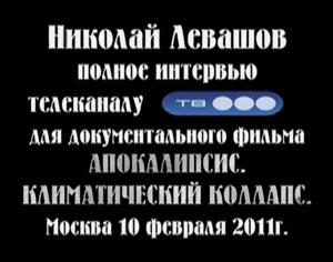 Николай Левашов. Интервью телеканалу ТВ-3. 10.02.2011